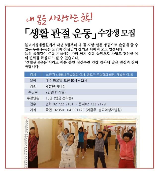 [생활 관절 운동] 수강생 모집