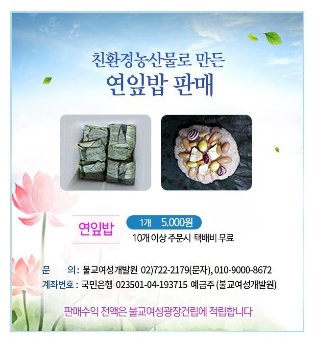 연잎밥판매